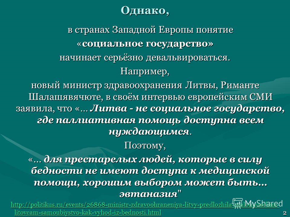 Однако, в странах Западной Европы понятие «социальное государство» начинает серьёзно девальвироваться. Например, новый министр здравоохранения Литвы, Риманте Шалашявячюте, в своём интервью европейским СМИ заявила, что «… Литва - не социальное государ