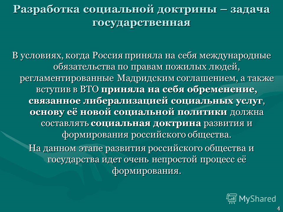 Разработка социальной доктрины – задача государственная В условиях, когда Россия приняла на себя международные обязательства по правам пожилых людей, регламентированные Мадридским соглашением, а также вступив в ВТО приняла на себя обременение, связан