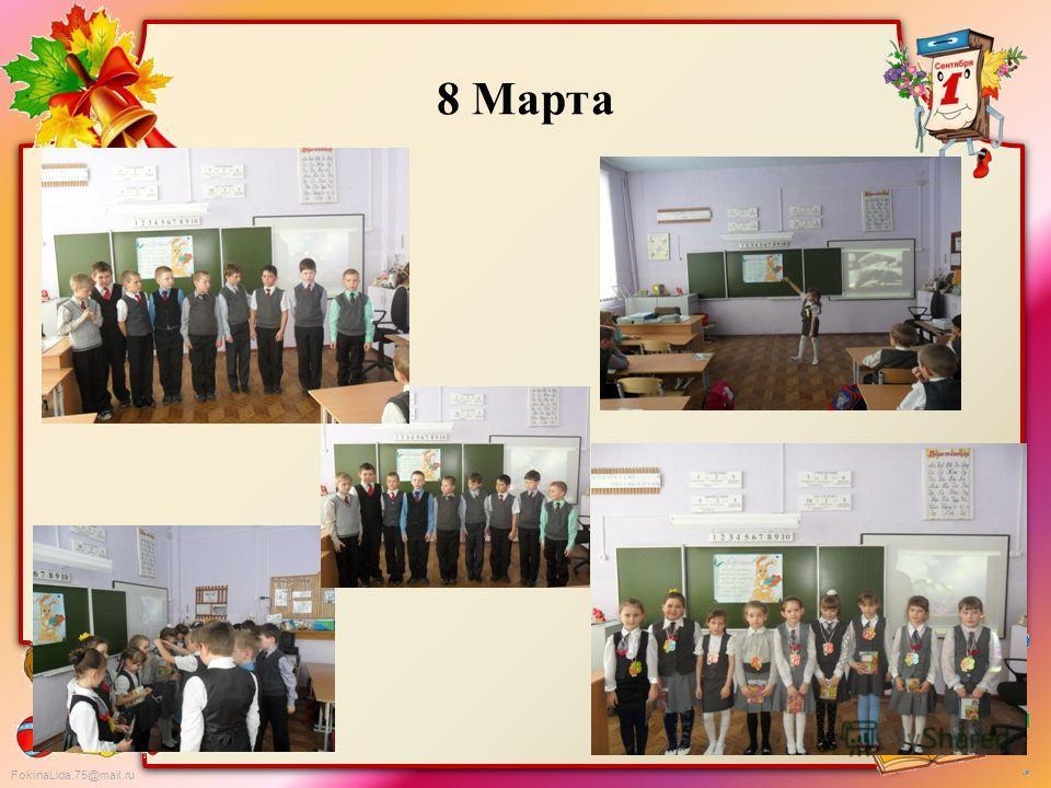 FokinaLida.75@mail.ru 8 Марта