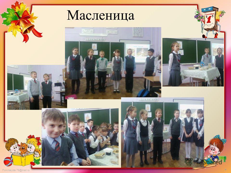 FokinaLida.75@mail.ru Масленица