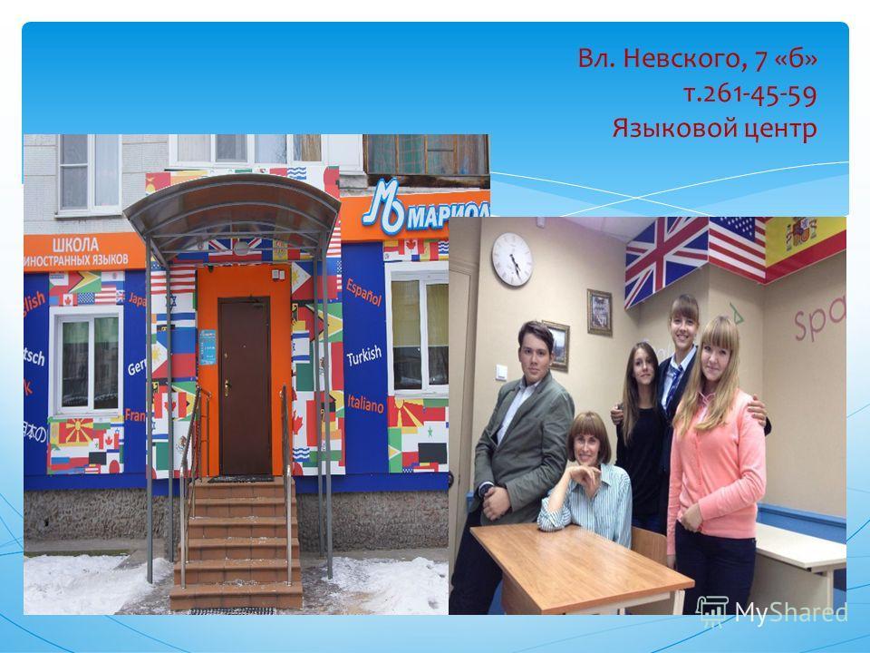 Вл. Невского, 7 «б» т.261-45-59 Языковой центр