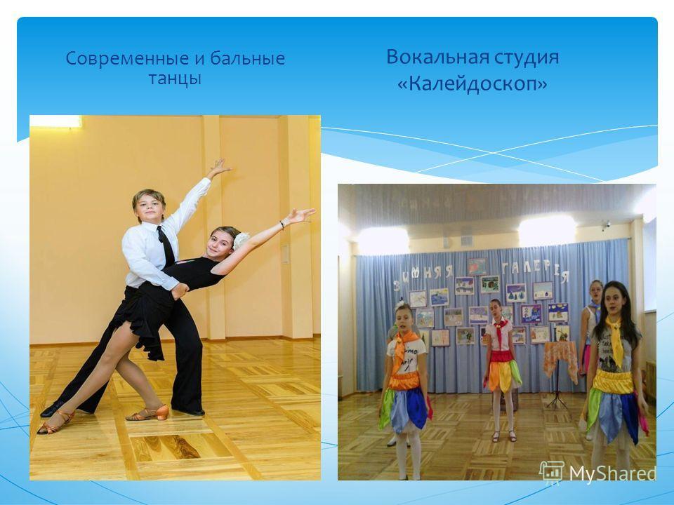 Современные и бальные танцы Вокальная студия «Калейдоскоп»