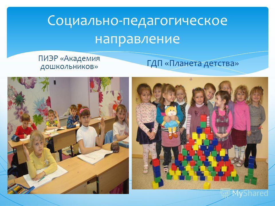 Социально-педагогическое направление ПИЭР «Академия дошкольников» ГДП «Планета детства»
