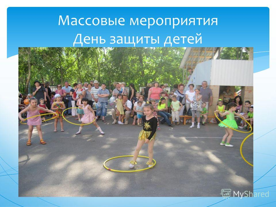 Массовые мероприятия День защиты детей