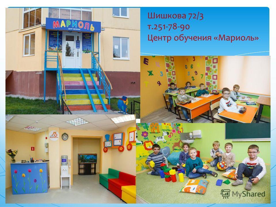 Шишкова 72/3 т.251-78-90 Центр обучения «Мариоль»