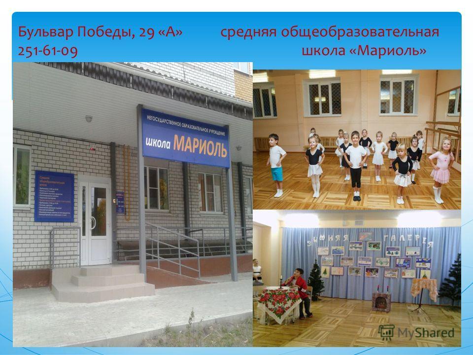 Бульвар Победы, 29 «А» средняя общеобразовательная 251-61-09 школа «Мариоль» средняя