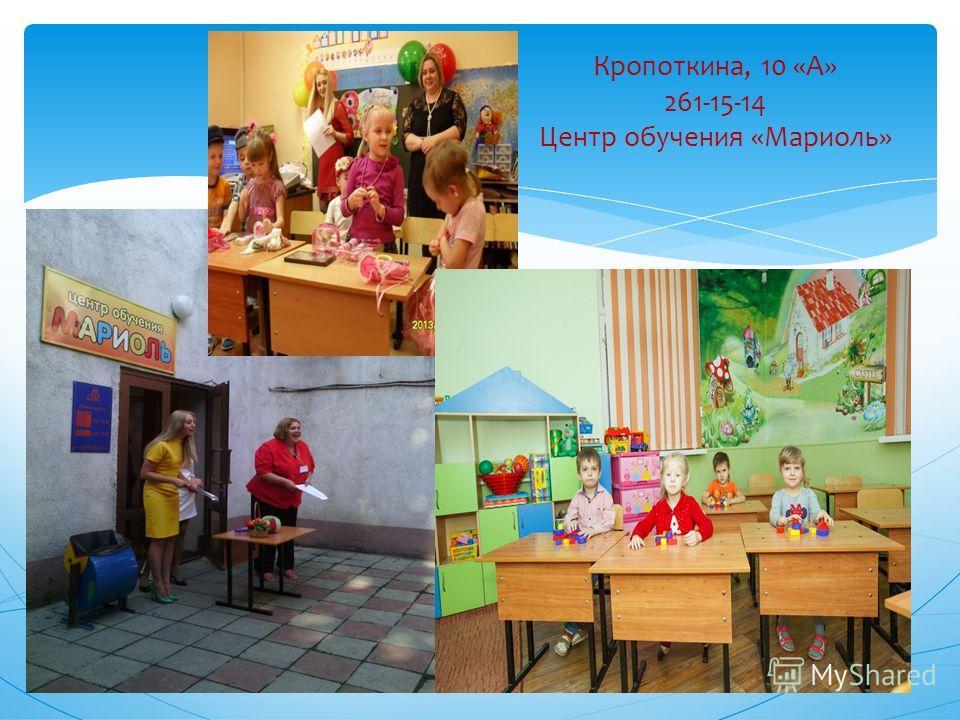 Кропоткина, 10 «А» 261-15-14 Центр обучения «Мариоль»