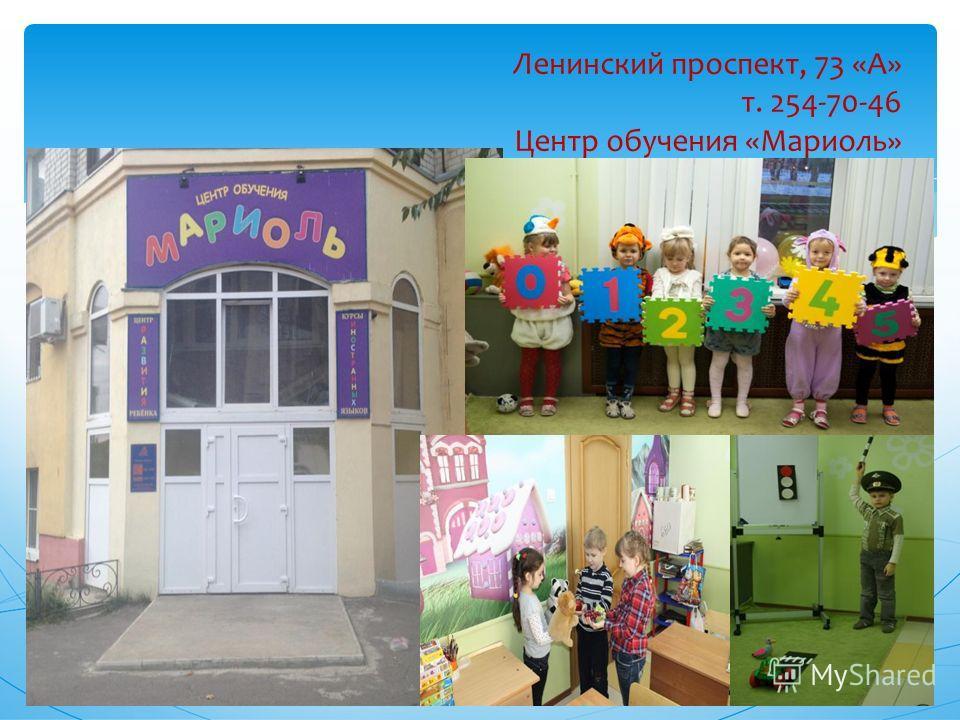 Ленинский проспект, 73 «А» т. 254-70-46 Центр обучения «Мариоль»