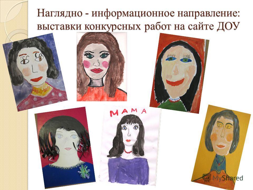 Наглядно - информационное направление: выставки конкурсных работ на сайте ДОУ