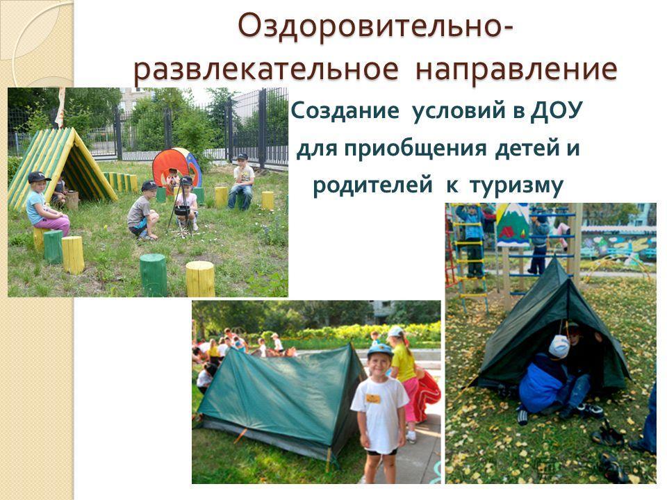 Оздоровительно - развлекательное направление Создание условий в ДОУ для приобщения детей и родителей к туризму туризму