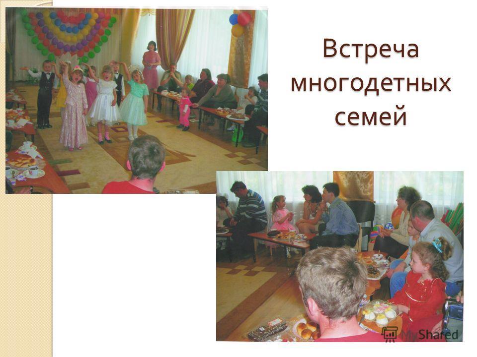 Встреча многодетных семей