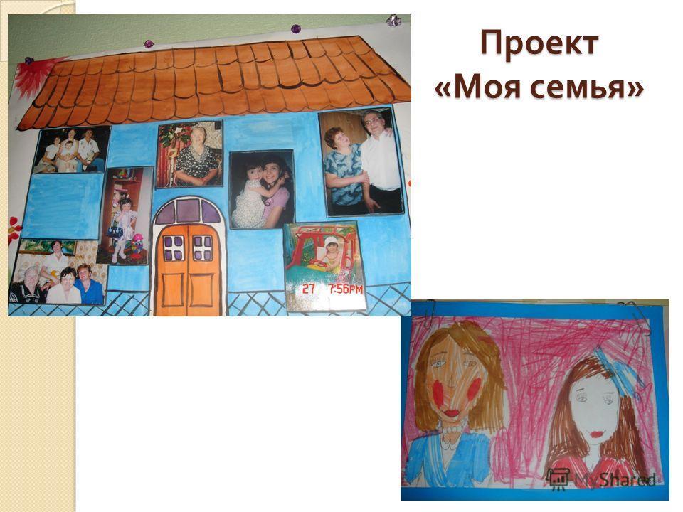 Проект « Моя семья »