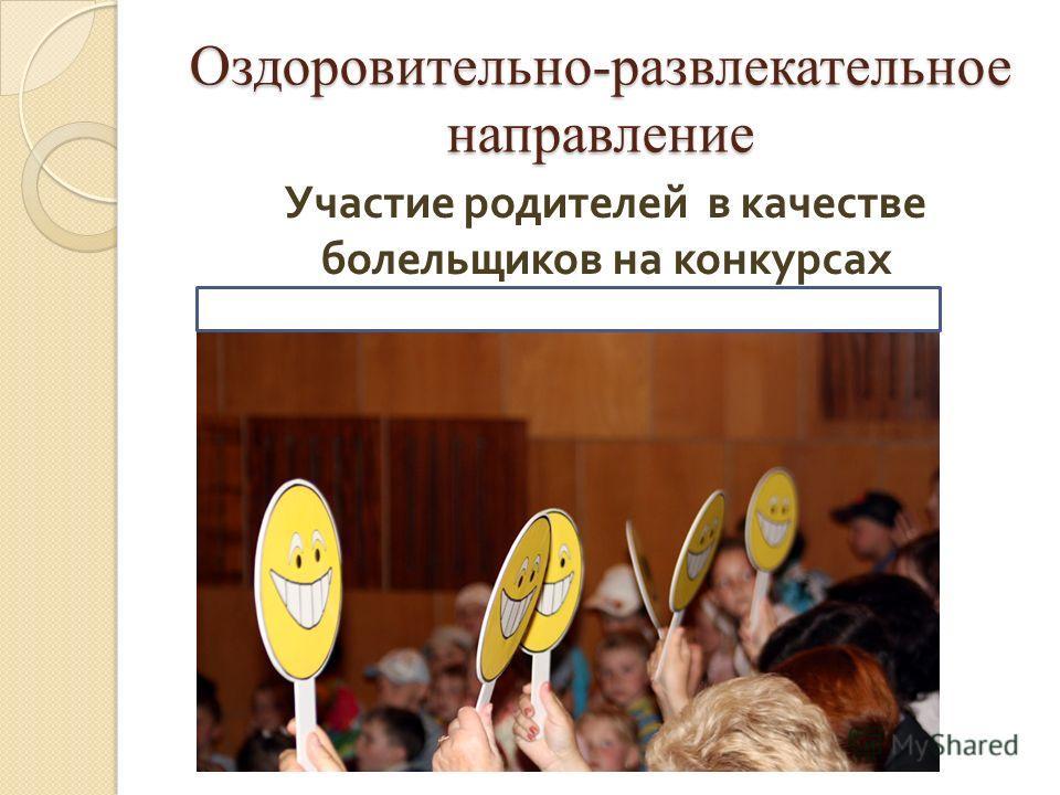 Оздоровительно-развлекательное направление Участие родителей в качестве болельщиков на конкурсах