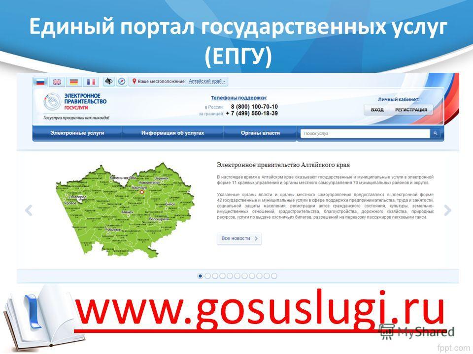 Единый портал государственных услуг (ЕПГУ) www.gosuslugi.ru