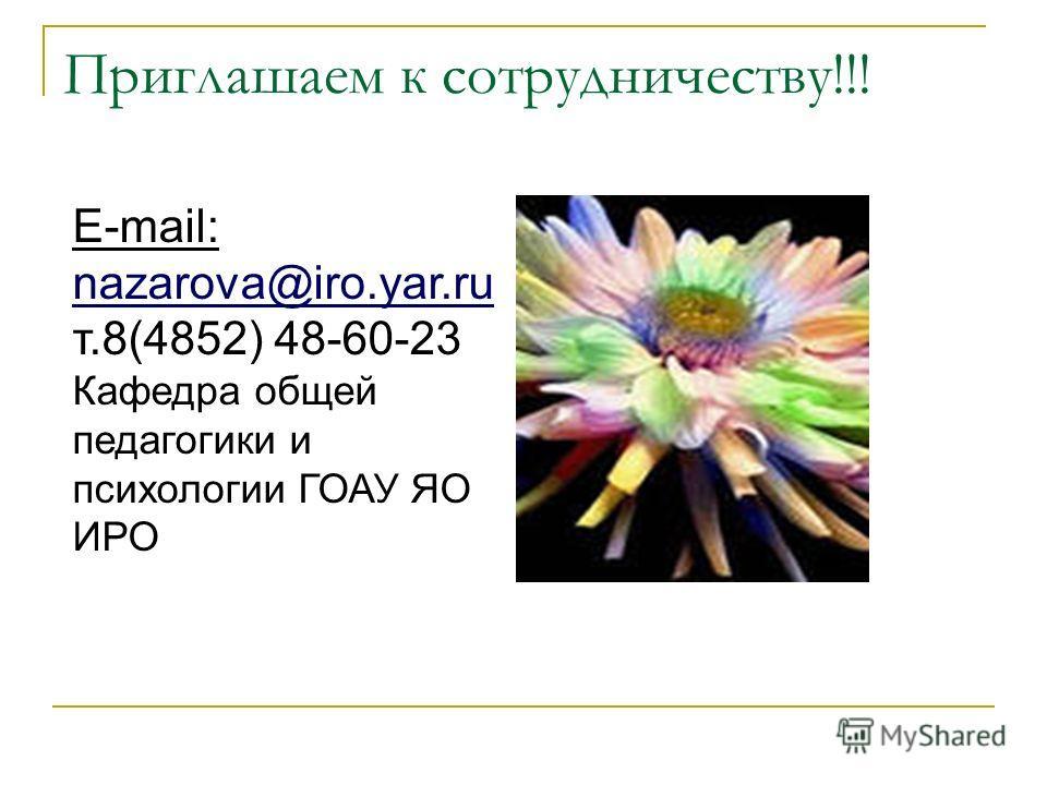 Приглашаем к сотрудничеству!!! E-mail: nazarova@iro.yar.ru т.8(4852) 48-60-23 Кафедра общей педагогики и психологии ГОАУ ЯО ИРО