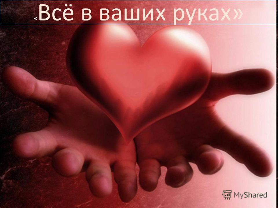 « Всё в ваших руках »