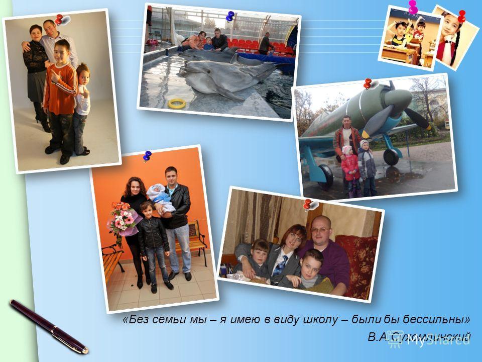 www.themegallery.com «Без семьи мы – я имею в виду школу – были бы бессильны» В.А.Сухомлинский