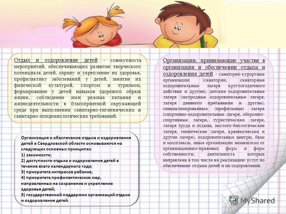 Организация и обеспечение отдыха и оздоровления детей в Свердловской области основываются на следующих основных принципах: 1) законности; 2) доступности отдыха и оздоровления детей в течение всего календарного года; 3) приоритета интересов ребенка; 4