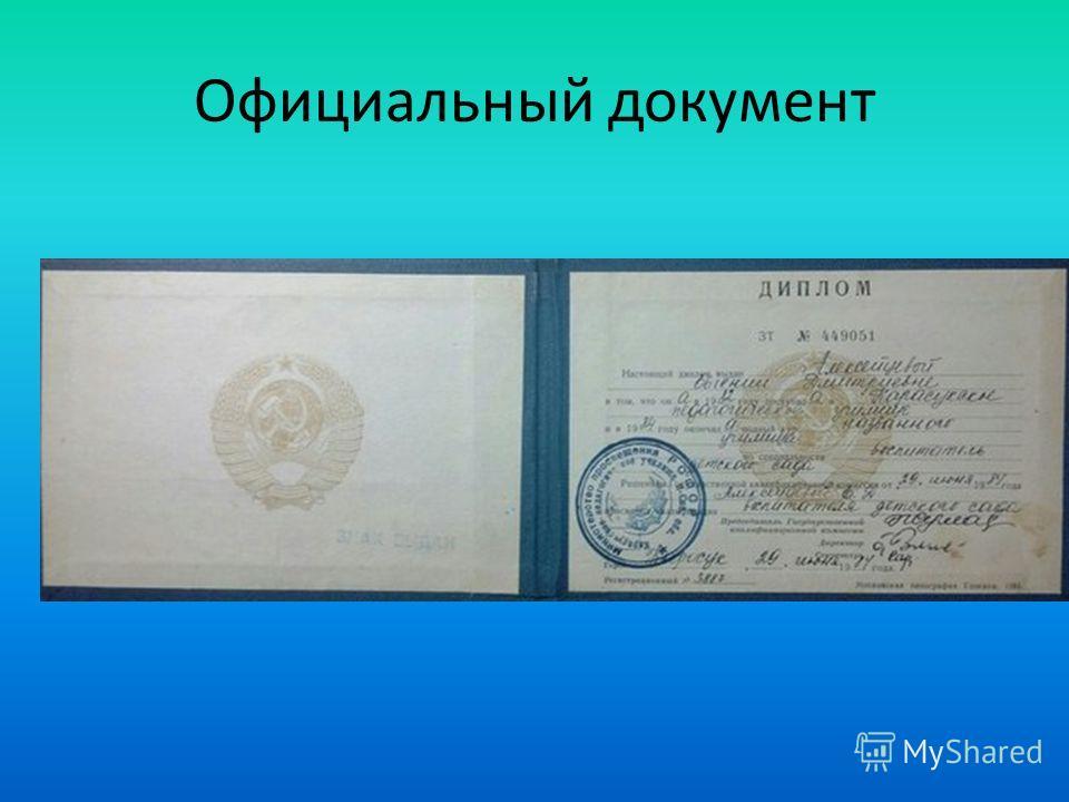 Официальный документ