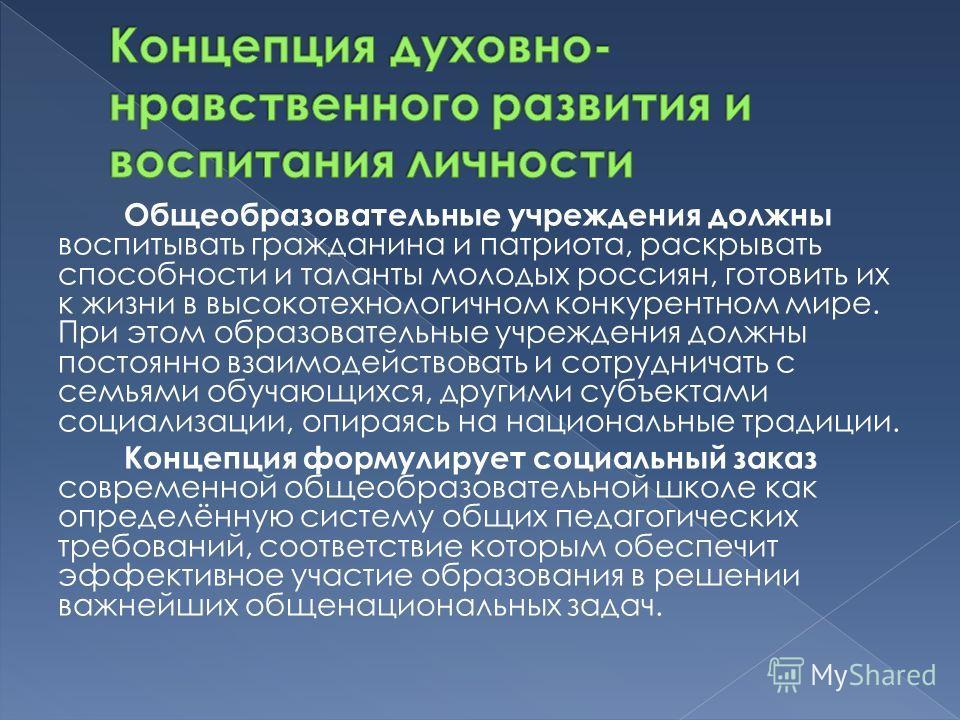 Общеобразовательные учреждения должны воспитывать гражданина и патриота, раскрывать способности и таланты молодых россиян, готовить их к жизни в высокотехнологичном конкурентном мире. При этом образовательные учреждения должны постоянно взаимодейство