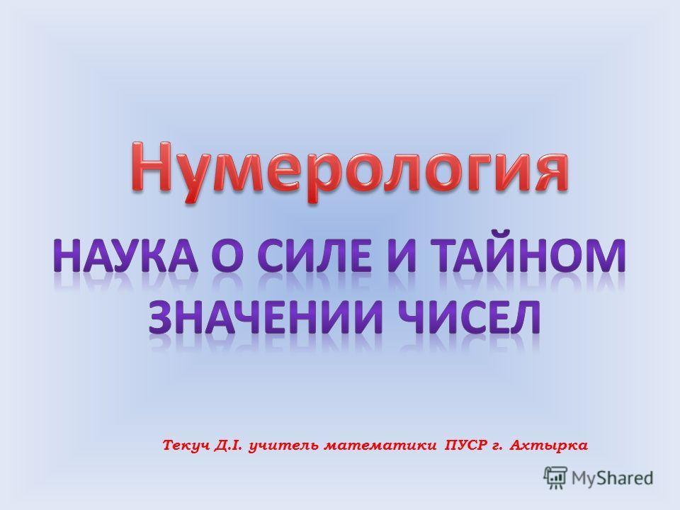 Текуч Д.І. учитель математики ПУСР г. Ахтырка