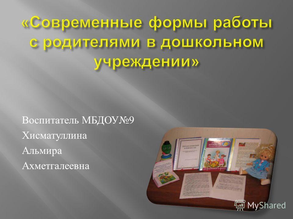Воспитатель МБДОУ 9 Хисматуллина Альмира Ахметгалеевна