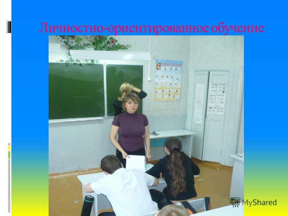 Личностно-ориентированное обучение