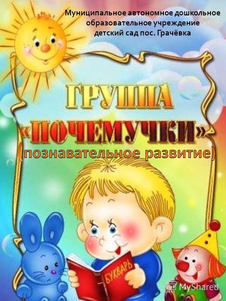 Муниципальное автономное дошкольное образовательное учреждение детский сад пос. Грачёвка