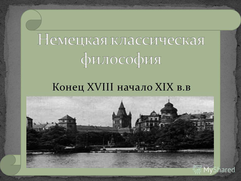 Конец XVIII начало XIX в.в