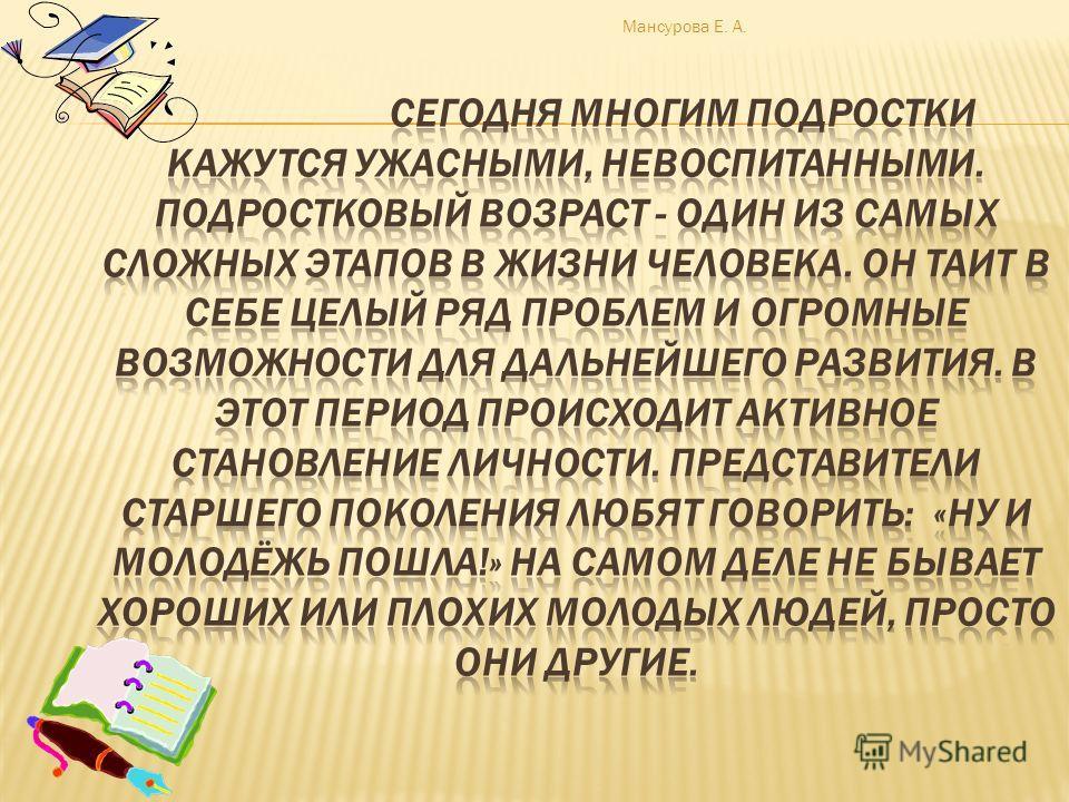 Мансурова Е. А.