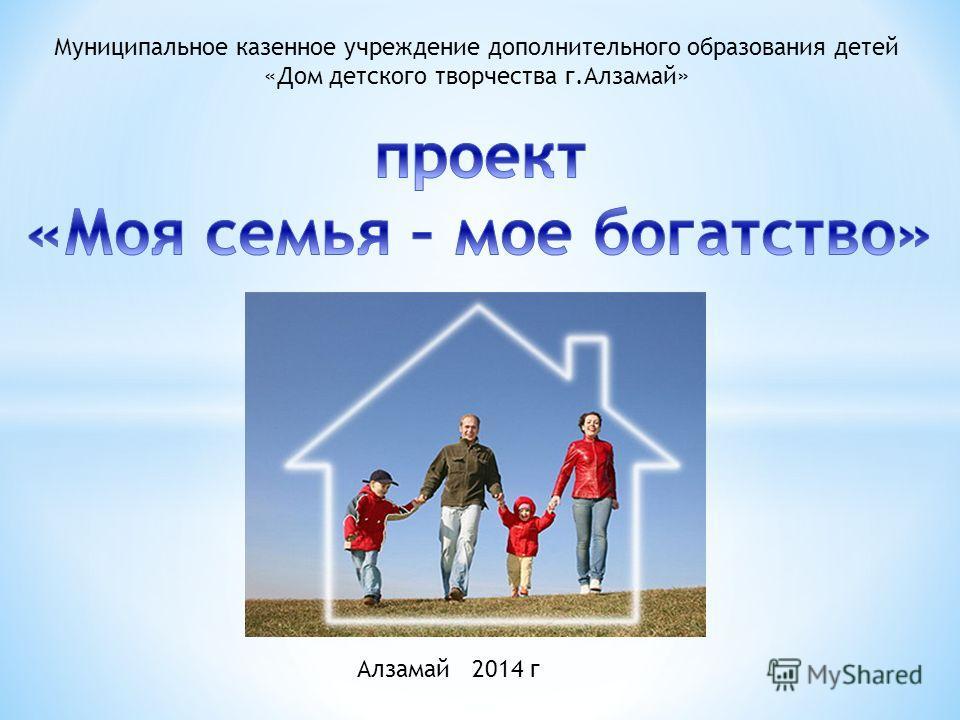 Муниципальное казенное учреждение дополнительного образования детей «Дом детского творчества г.Алзамай» Алзамай 2014 г