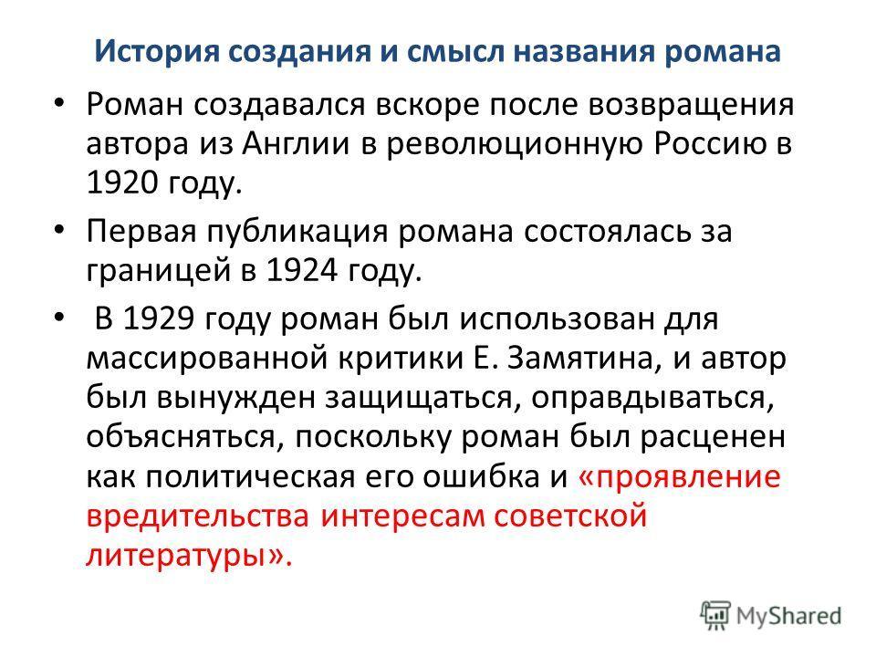 История создания и смысл названия романа Роман создавался вскоре после возвращения автора из Англии в революционную Россию в 1920 году. Первая публикация романа состоялась за границей в 1924 году. В 1929 году роман был использован для массированной к
