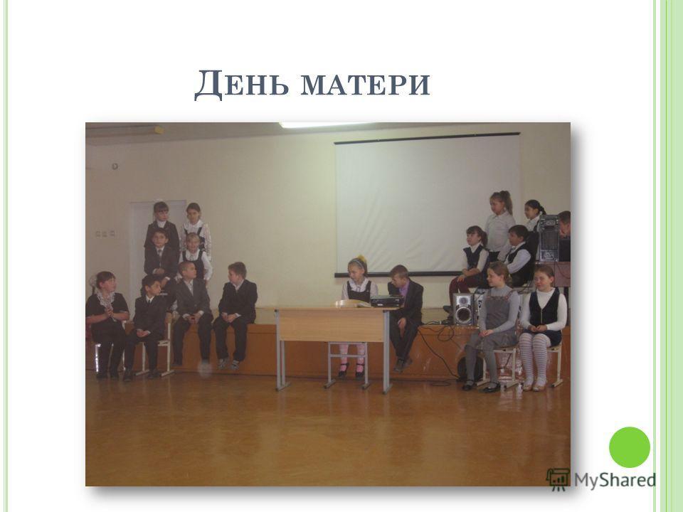 Д ЕНЬ МАТЕРИ