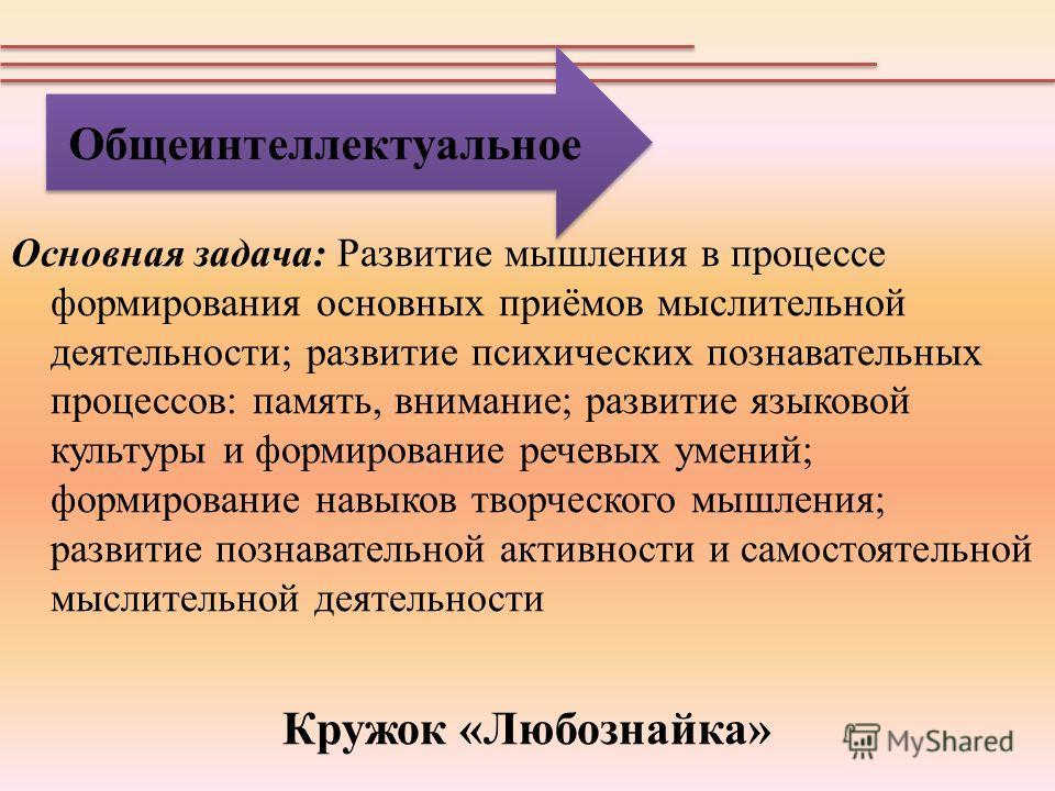 Основная задача: Развитие мышления в процессе формирования основных приёмов мыслительной деятельности; развитие психических познавательных процессов: память, внимание; развитие языковой культуры и формирование речевых умений; формирование навыков тво