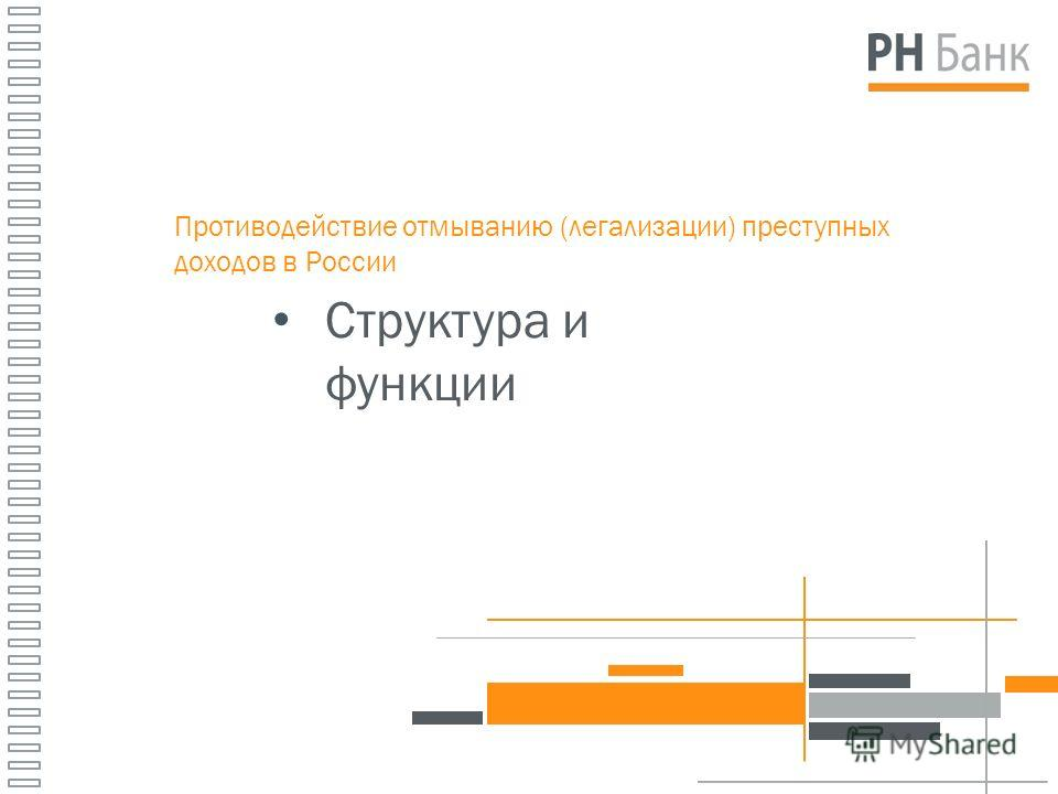 мониторинга и валютного контроля банка россии проводит бесплатный вебинар для членов нол по под/фт