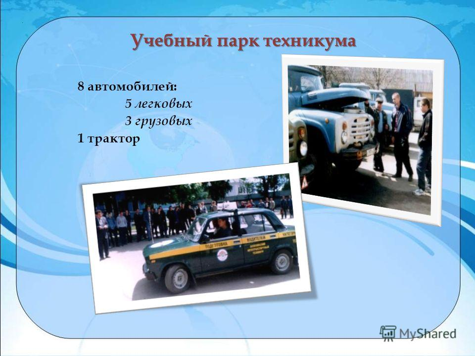 Учебный парк техникума 8 автомобилей: 5 легковых 3 грузовых 1 трактор