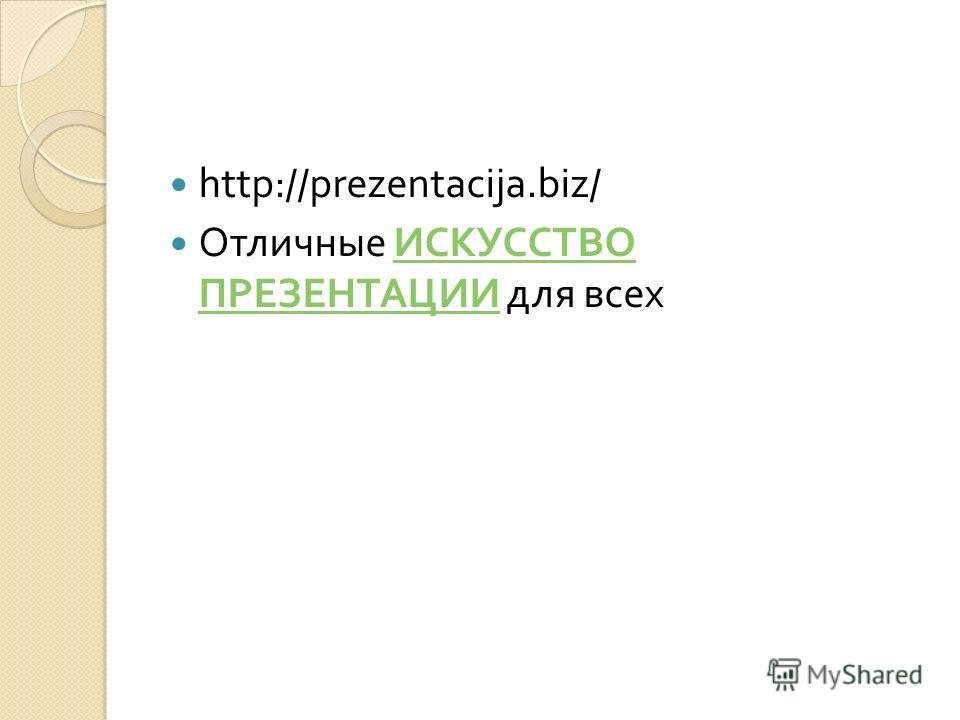 http://prezentacija.biz/ Отличные ИСКУССТВО ПРЕЗЕНТАЦИИ для всех ИСКУССТВО ПРЕЗЕНТАЦИИ