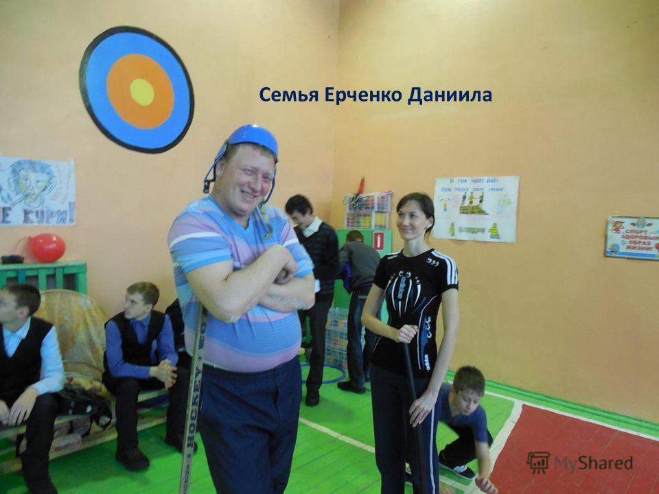 Семья Ерченко Даниила