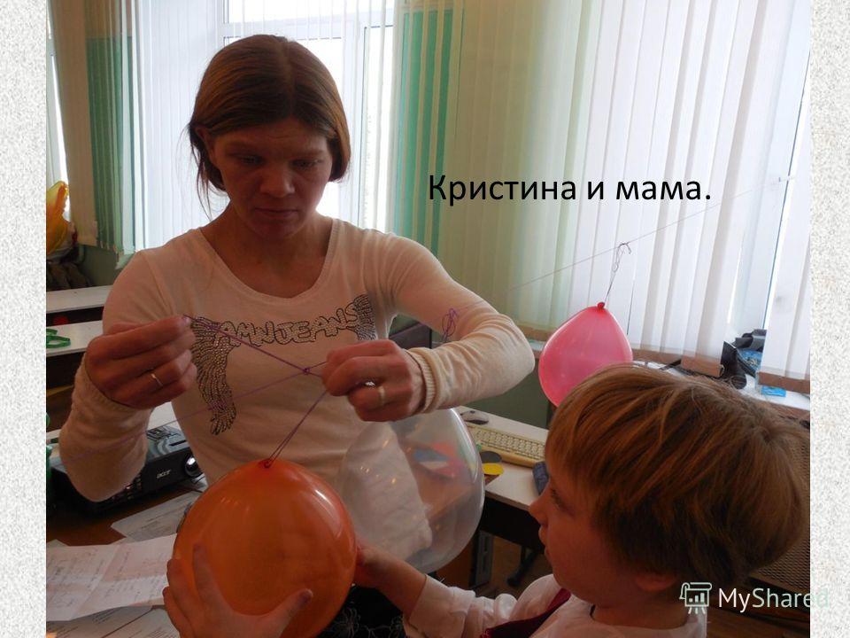Кристина и мама.