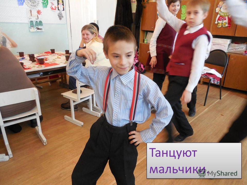 Танцуют мальчики.