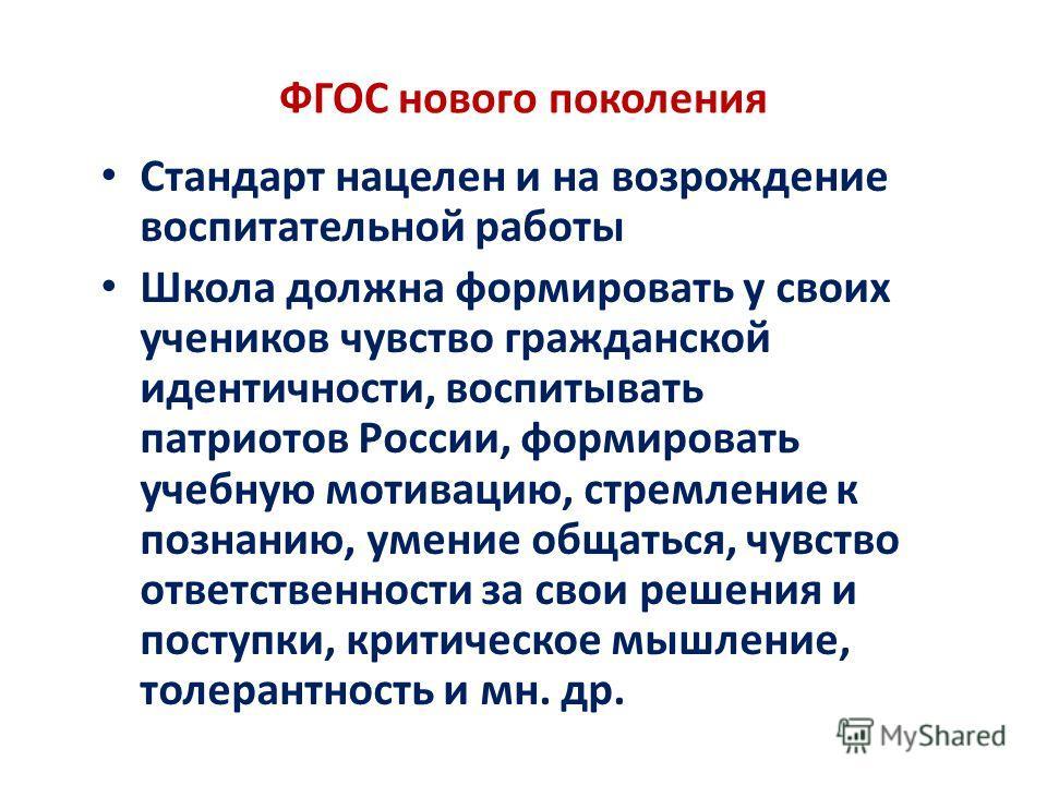 ФГОС нового поколения Стандарт нацелен и на возрождение воспитательной работы Школа должна формировать у своих учеников чувство гражданской идентичности, воспитывать патриотов России, формировать учебную мотивацию, стремление к познанию, умение общат