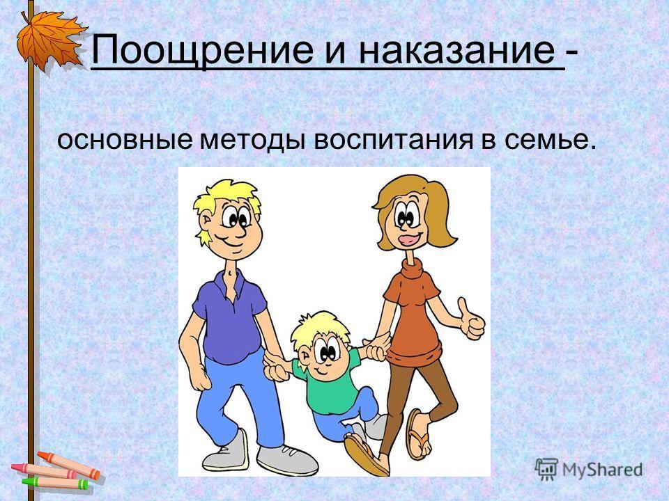 Поощрение и наказание - основные методы воспитания в семье.
