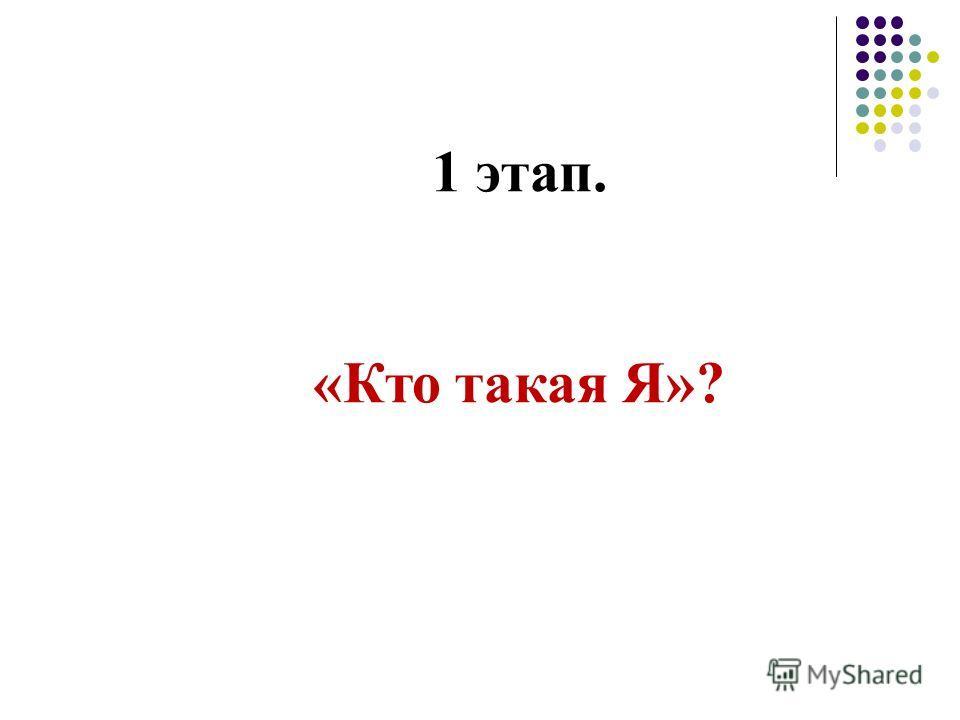 1 этап. «Кто такая Я»?