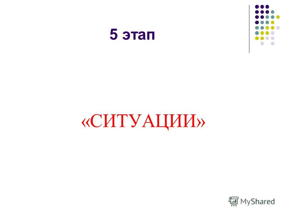 5 этап «СИТУАЦИИ»