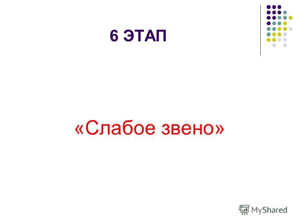6 ЭТАП «Слабое звено»