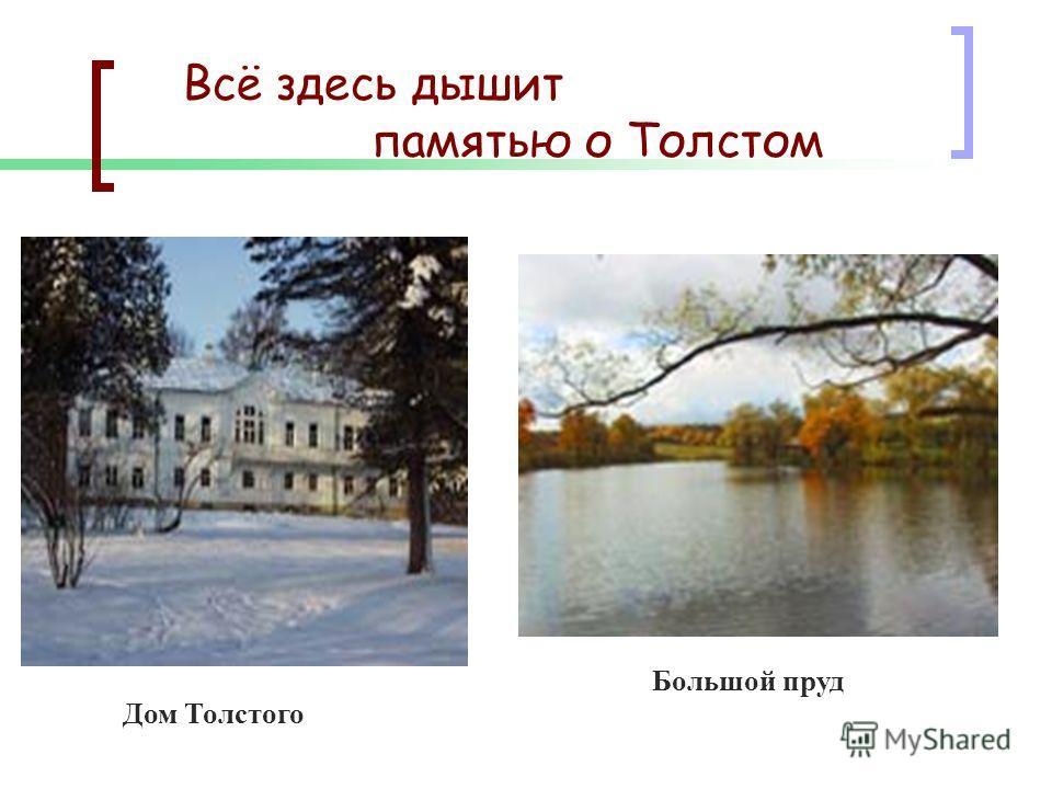 Всё здесь дышит памятью о Толстом Дом Толстого Большой пруд