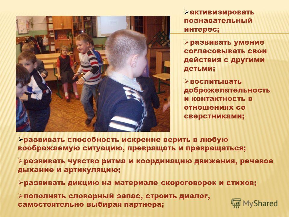 активизировать познавательный интерес; развивать умение согласовывать свои действия с другими детьми; воспитывать доброжелательность и контактность в отношениях со сверстниками; развивать способность искренне верить в любую воображаемую ситуацию, пре