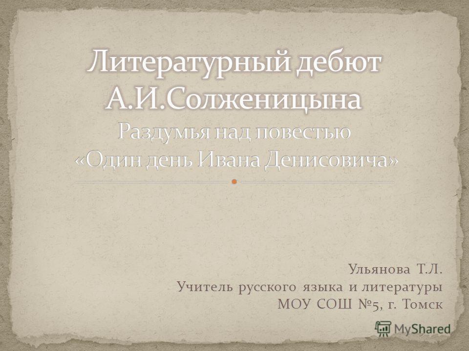 Ульянова Т.Л. Учитель русского языка и литературы МОУ СОШ 5, г. Томск