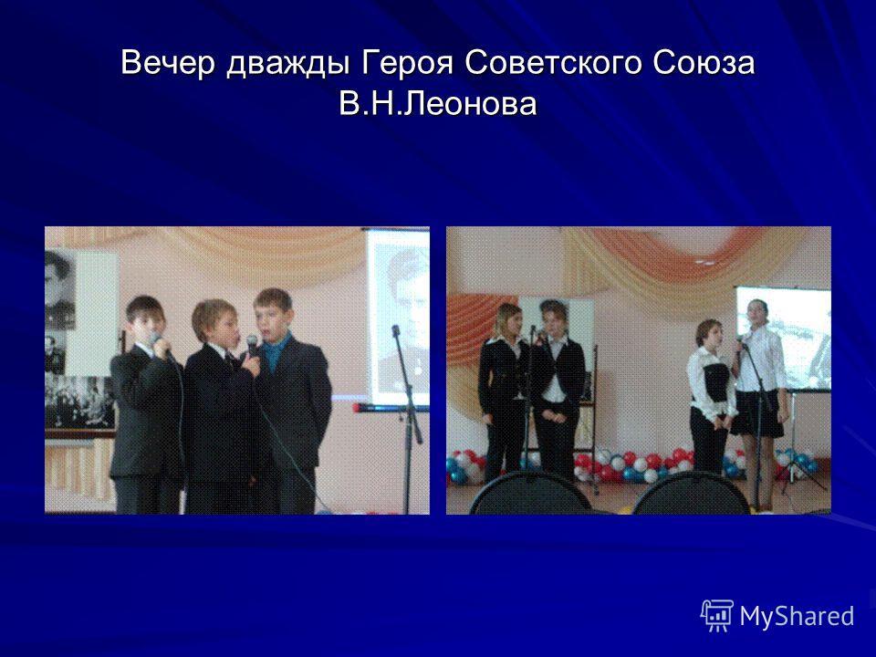 Вечер дважды Героя Советского Союза В.Н.Леонова