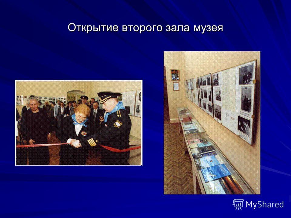 Открытие второго зала музея